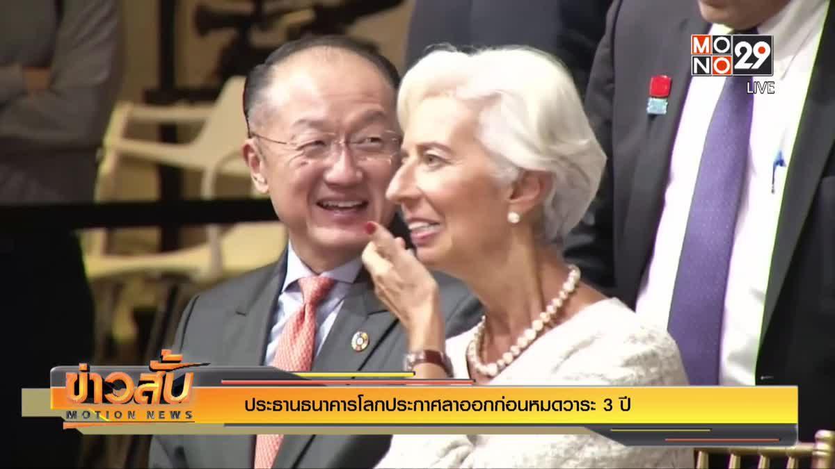 ประธานธนาคารโลกประกาศลาออกก่อนหมดวาระ 3 ปี