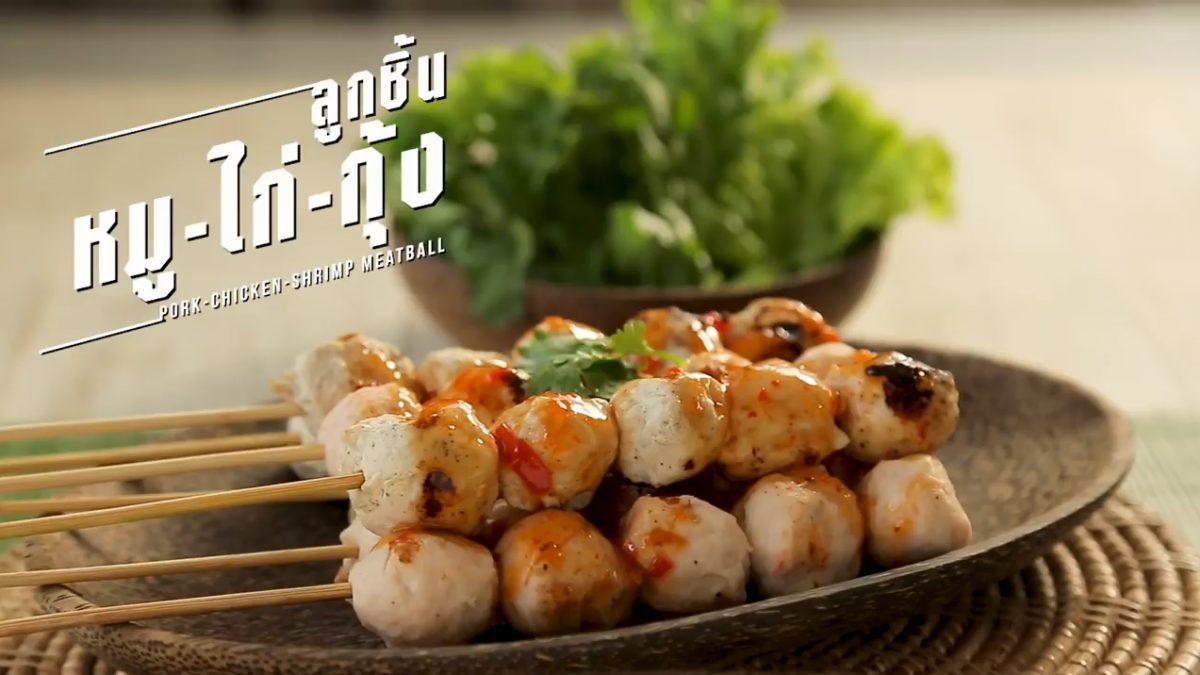 Cook or Die! ลูกชิ้นหมู-ไก่-กุ้ง