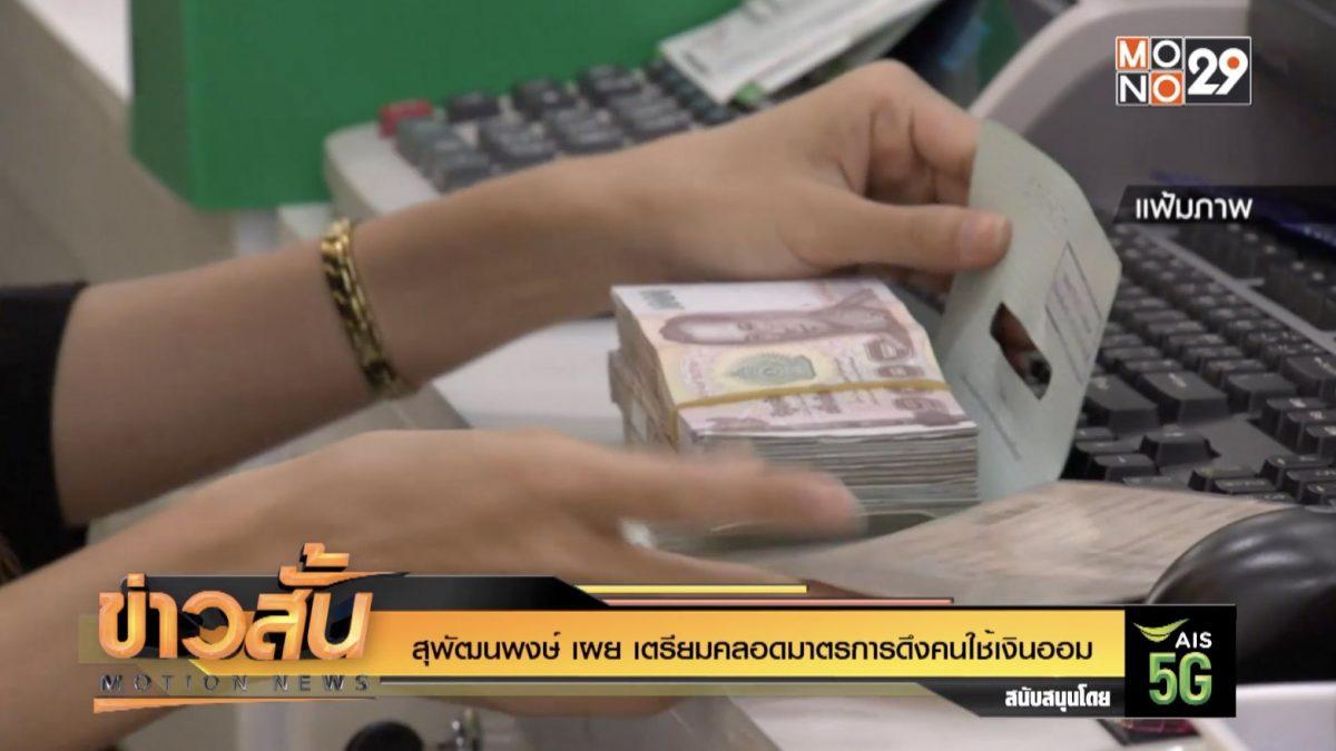 สุพัฒนพงษ์ เผย เตรียมคลอดมาตรการดึงคนใช้เงินออม