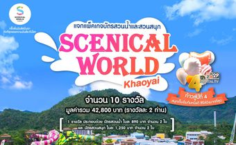 Mono29 ฉลองก้าวสู่ปีที่ 4 ชวนลุ้นรางวัลบัตรสวนสนุกและสวนน้ำ Scenical World Khaoyai
