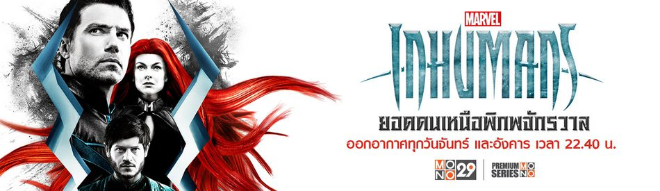Marvel's Inhumans ยอดคนเหนือพิภพจักรวาล