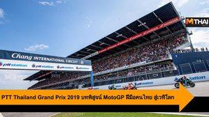 PTT Thailand Grand Prix 2019 บทพิสูจน์ MotoGP ฝีมือคนไทย สู่เวทีโลก