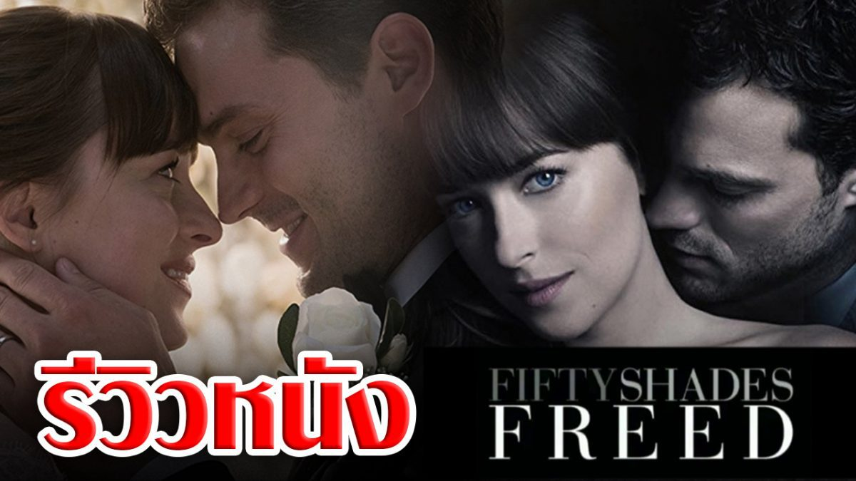 รีวิว Fifty Shades Freed
