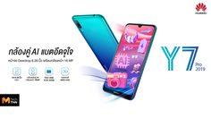 HUAWEI Y7 Pro 2019 สมาร์ทโฟนกล้องหลังคู่ AI แบตสุดอึด พร้อมขายในไทยแล้ว ราคา 4,990 บาท
