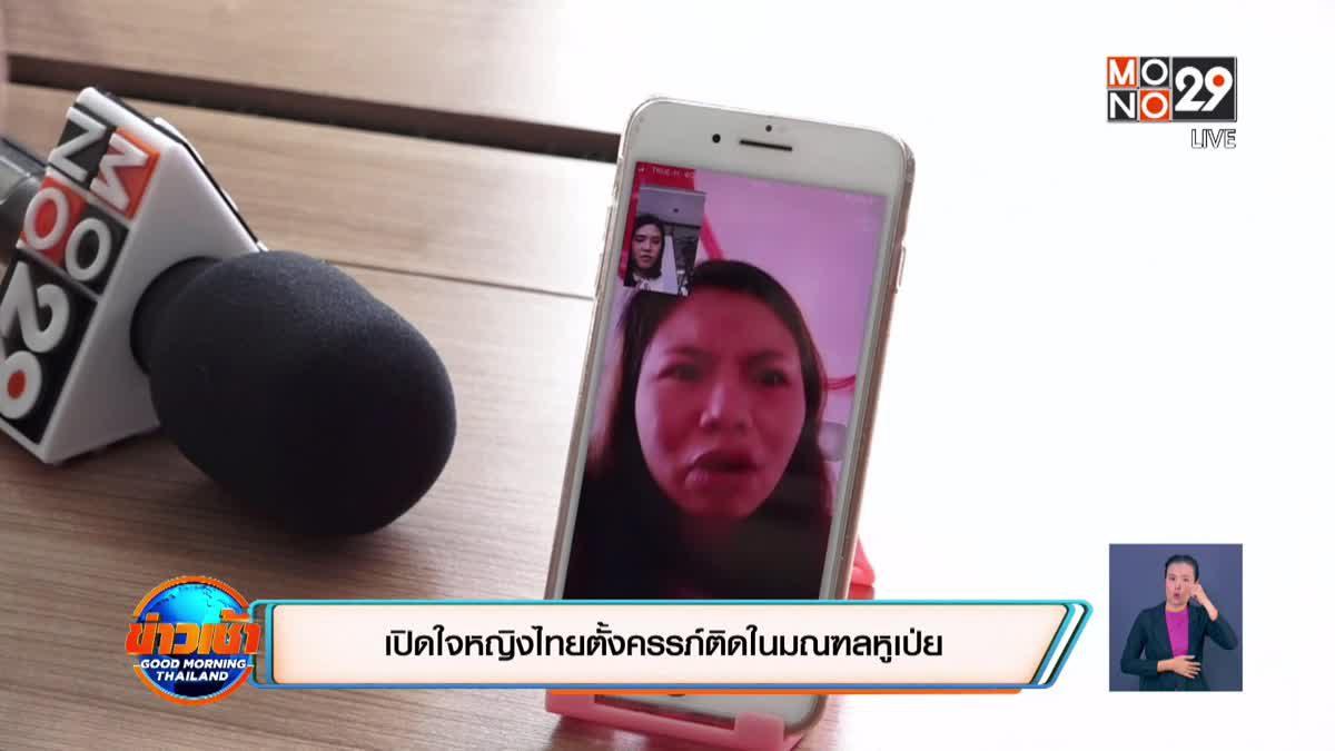 เปิดใจหญิงไทยตั้งครรภ์ติดในมณฑลหูเป่ย