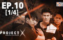 Project X แฟ้มลับเกมสยอง EP.10 [1/4]