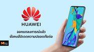 Huawei แถลงกรณี Google จะระงับการทำธุรกิจกับหัวเว่ย