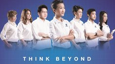 แนะแนวการวางแผนการศึกษา Think Beyond ค้นพบที่ 1 ในตัวคุณ