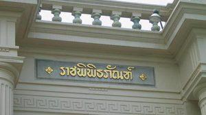 ประวัติวันพิพิธภัณฑ์ไทย - 19 กันยายน วันพิพิธภัณฑ์ไทย