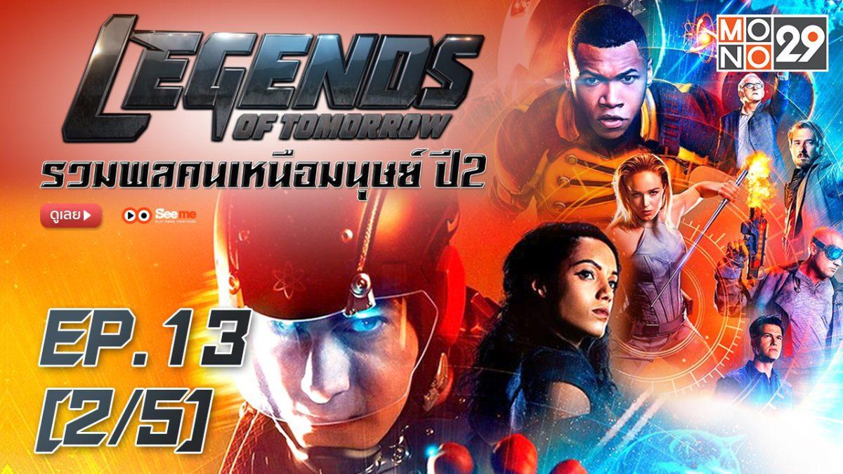 DC'S Legends of tomorrow รวมพลคนเหนือมนุษย์ ปี 2 EP.13 [2/5]