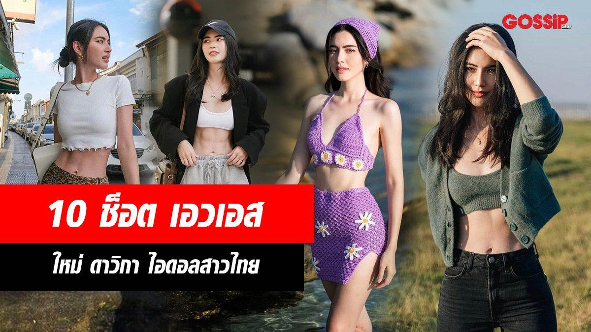 ไอดอลสาวไทย! 10 ช็อต เอวเอส ใหม่ ดาวิกา