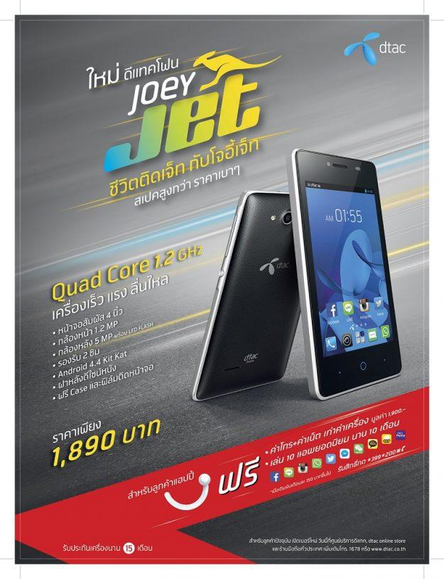 2113_DTAC_JoeyJet_Poster Branded