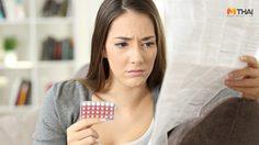 ลืมกินยาคุม ทำอย่างไร กินต่อเลยได้ไหม หรือหยุดไปก่อน?