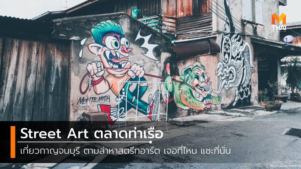 เที่ยวเพลิน เดินถ่าย Street Art ที่ ตลาดท่าเรือ จ.กาญจนบุรี