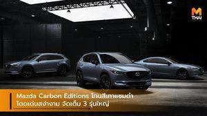 Mazda Carbon Editions โทนสีเทาแซมดำ โดดเด่นสง่างาม จัดเต็ม 3 รุ่นใหญ่