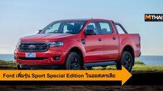 Ford Ranger เพิ่มรุ่นพิเศษ Sport Special Edition เปิดตัวในประเทศออสเตรเลีย