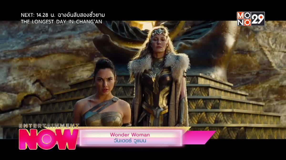 Wonder Woman วันเดอ วูแมน