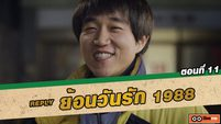 ซีรี่ส์เกาหลี ย้อนวันรัก 1988 (Reply 1988) ตอนที่ 11 อ๋าพี่ 2 คนนี้ต้องมีอะไรแน่ๆ [THAI SUB]