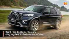 2020 Ford Explorer Platinum เอสยูวีหรูดีไซน์เด่นสำหรับตลาดแดนมังกร