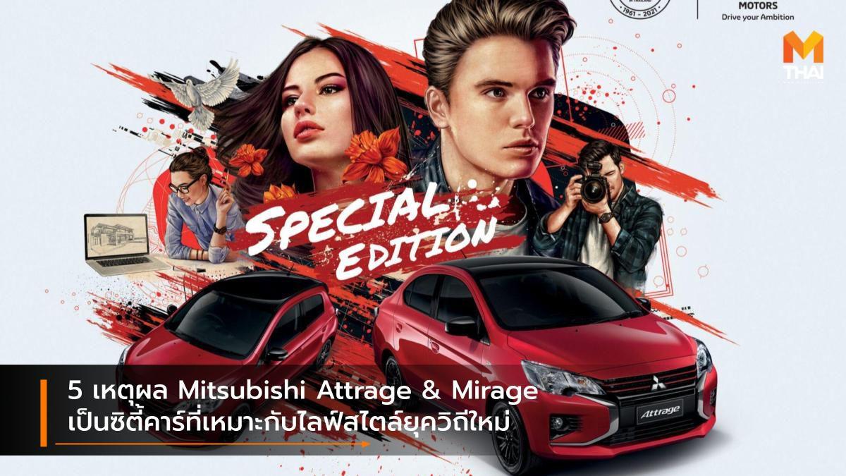 5 เหตุผล Mitsubishi Attrage & Mirage เป็นซิตี้คาร์ที่เหมาะกับไลฟ์สไตล์ยุควิถีใหม่