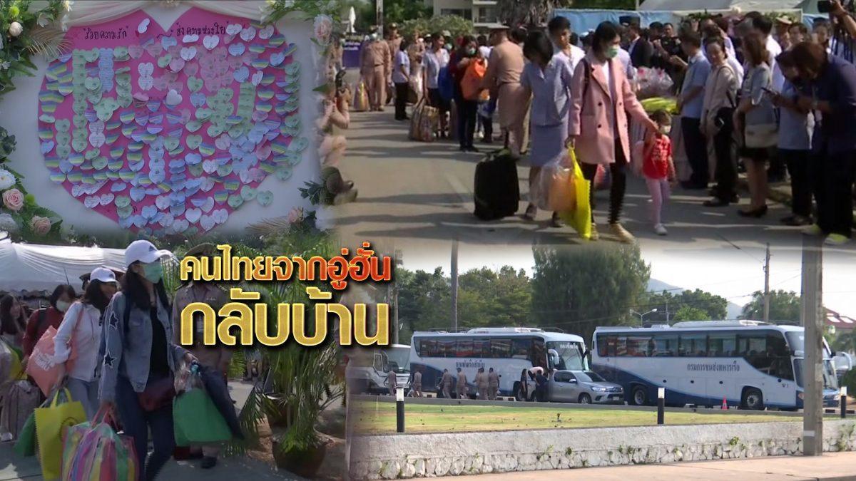 คนไทยจากอู่ฮั่นกลับบ้าน 19-02-63