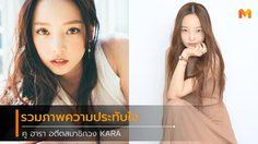 รวมภาพความประทับใจไอดอลสาว คู ฮารา อดีตสมาชิก KARA หลังถูกพบเสียชีวิตในบ้านพัก!!