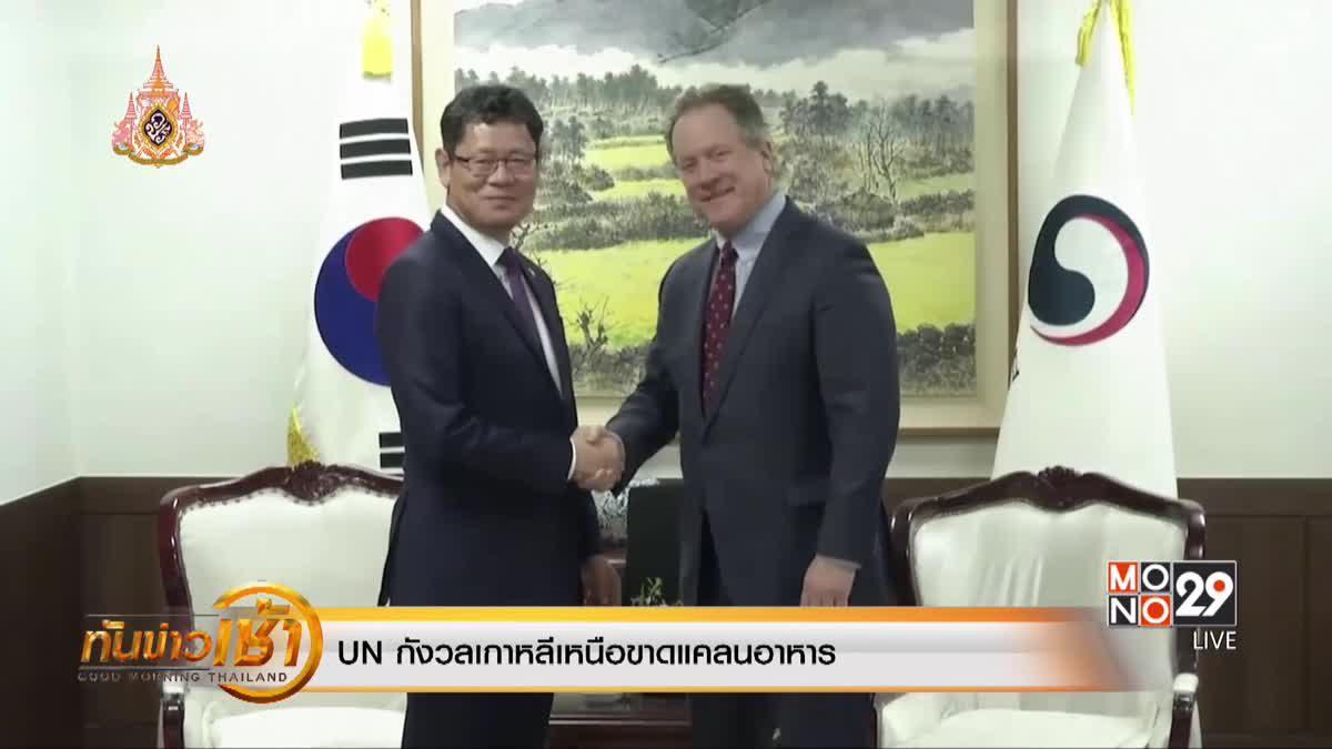  UN กังวลเกาหลีเหนือขาดแคลนอาหาร