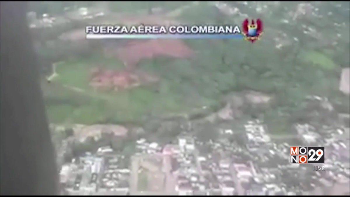ดินถล่มในโคลอมเบีย ดับเกือบ 200 ราย