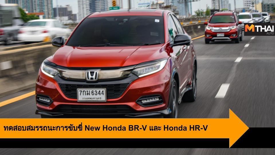 Honda เชิญสื่อมวลชนร่วมทดสอบสมรรถนะ New Honda BR-V และ Honda HR-V