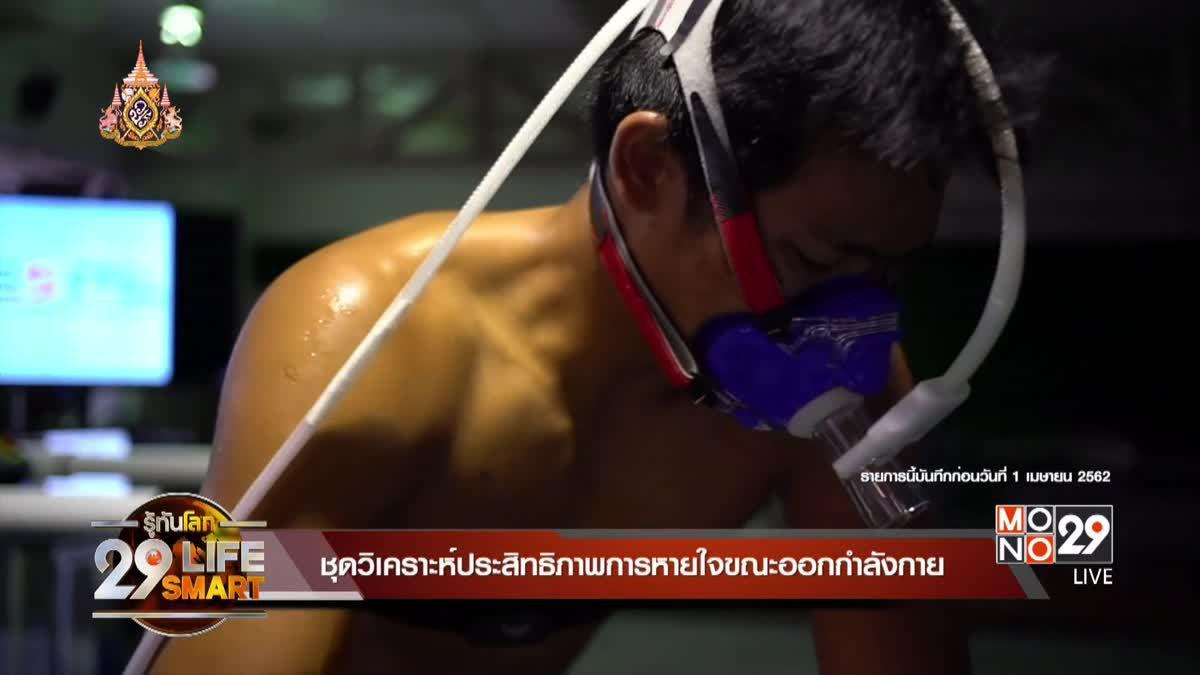 29 LifeSmart : Sport Tech 25-04-62