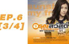 อรุณสวัสดิ์ Sunshine My Friend EP.06 [3/4]