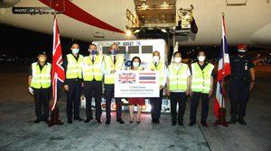 วัคซีนแอสตร้าเซนเนก้า 415,000 โดส จากอังกฤษถึงไทยแล้ว