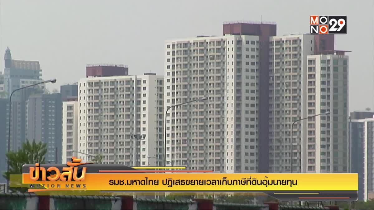 รมช.มหาดไทย ปฏิเสธขยายเวลาเก็บภาษีที่ดินอุ้มนายทุน