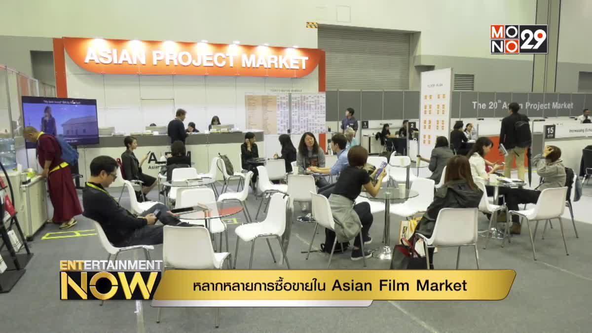 หลากหลายการซื้อขายใน Asian Film Market