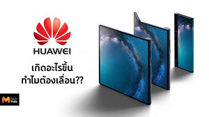 Huawei Mate X สมาร์ทโฟนหน้าจอพับ เลื่อนวางขายออกไปเป็นช่วงเดือนกันยายน