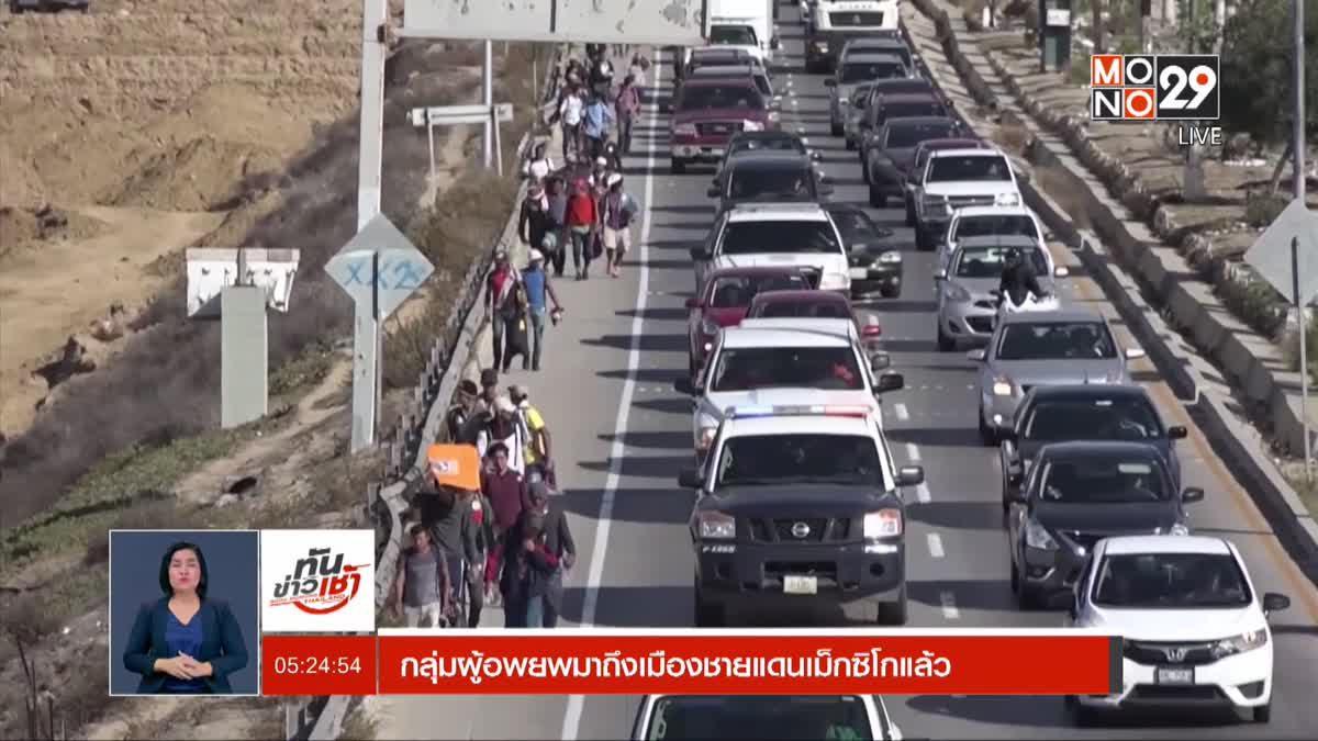 กลุ่มผู้อพยพมาถึงเมืองชายแดนเม็กซิโกแล้ว
