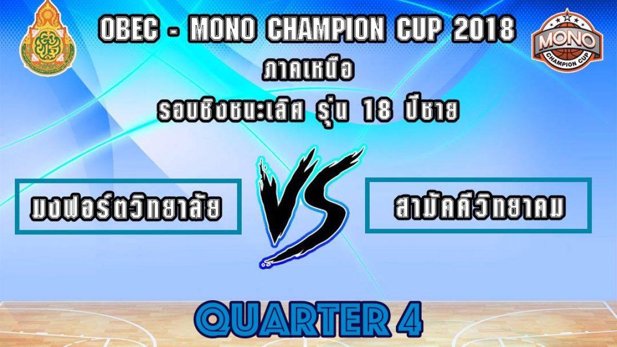 Q4 OBEC MONO CHAMPION CUP 2018 รอบชิงชนะเลิศรุ่น 18 ปีชาย โซนภาคเหนือ : ร.ร.มงฟอร์ตวิทยาลัย VS ร.ร.สามัคคีวิทยาคม (31 พ.ค. 2561)