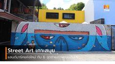6 จุดเช็คอิน Street Art บนเกาะสมุย แลนด์มาร์คสุดฮิปแห่งใหม่