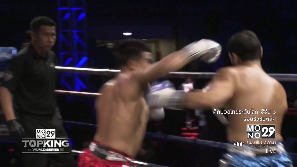 TK 12 คู่ที่ 6 Super Fight รุ่งราวี ศศิประภายิม VS มูราด ฮาร์ฟาอุย