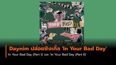 Daynim ศิลปินคลื่นลูกใหม่ ปล่อยเพลง 'In Your Bad Day'  2 เวอร์ชั่นต่างอารมณ์
