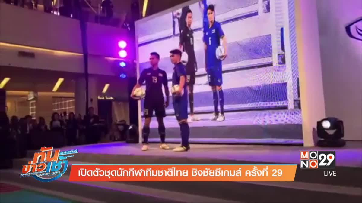 เปิดตัวชุดนักกีฬาทีมชาติไทย ชิงชัยซีเกมส์ ครั้งที่ 29