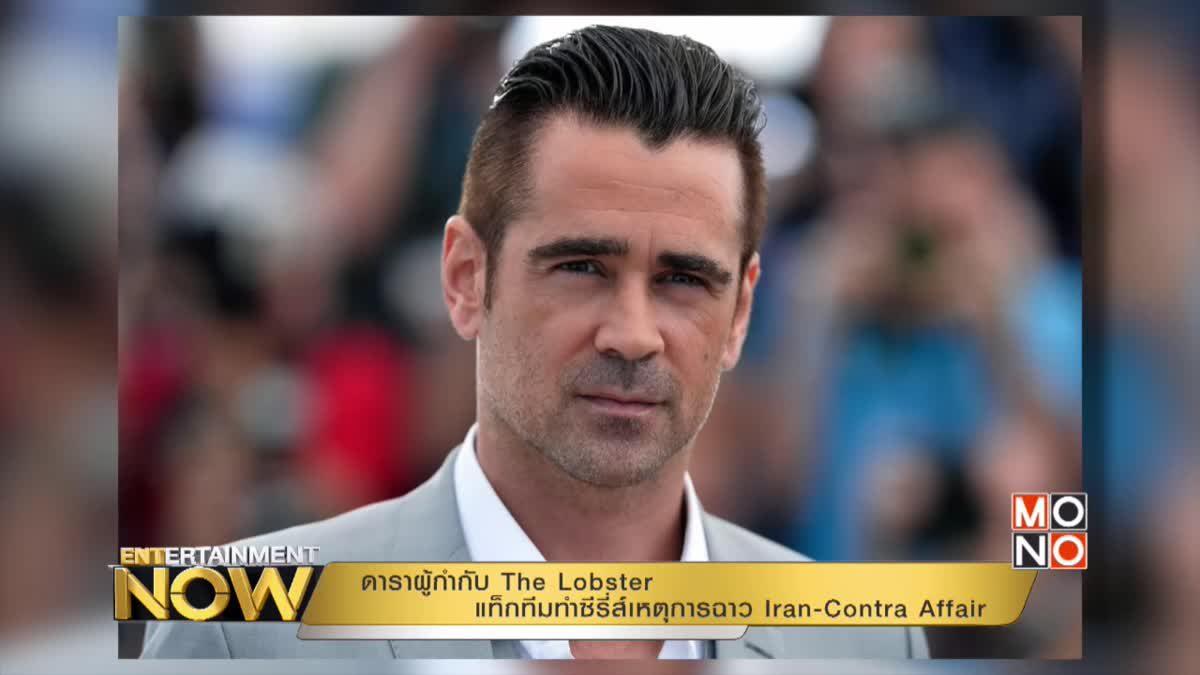 ดาราผู้กำกับ The Lobster แท็กทีมทำซีรี่ส์เหตุการฉาว Iran-Contra Affair