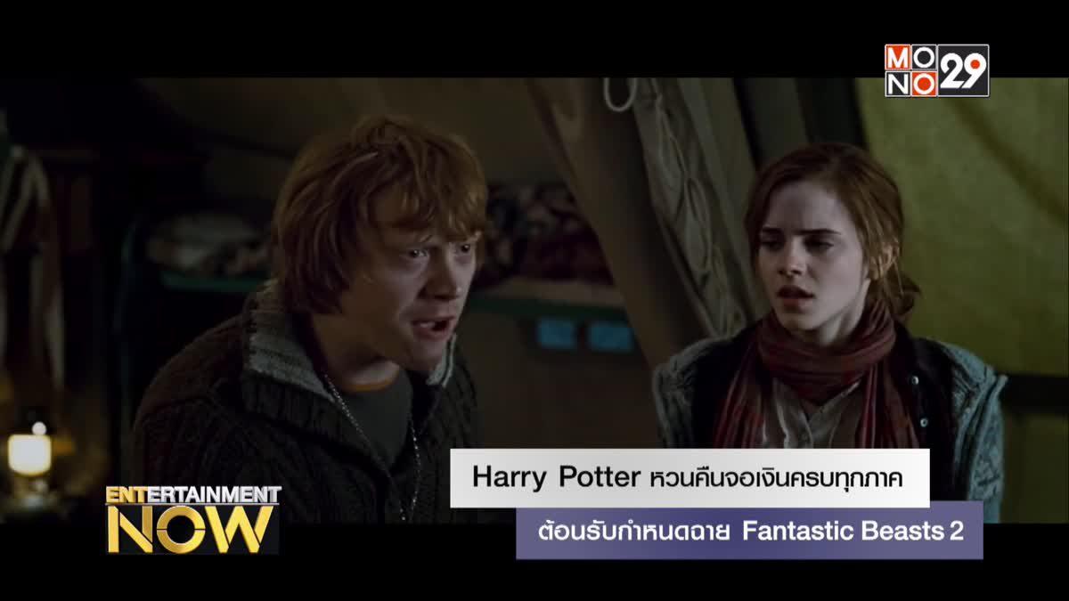 Harry Potter หวนคืนจอเงินครบทุกภาค ต้อนรับกำหนดฉาย Fantastic Beasts 2