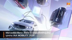 Mercedes-Benz ส่งทัพ 5 รถยนต์ไฟฟ้ารุ่นใหม่บุกงาน IAA MOBILITY 2021