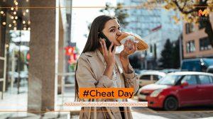 ลดน้ำหนักแบบไม่เครียด ควรมี Cheat Day บ่อยแค่ไหนถึงจะดี