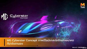 MG Cyberster Concept ภาพดีไซน์รถสปอร์ตแห่งอนาคตที่น่าจับตามอง