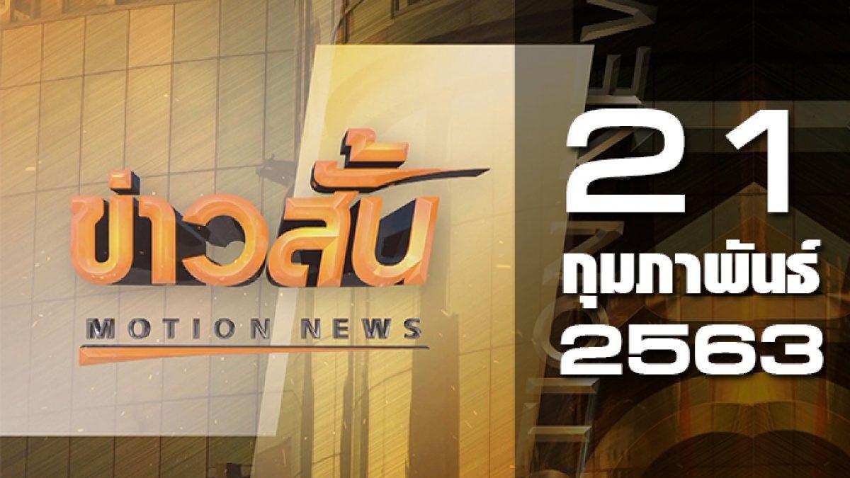 ข่าวสั้น Motion News Break 2 21-02-63
