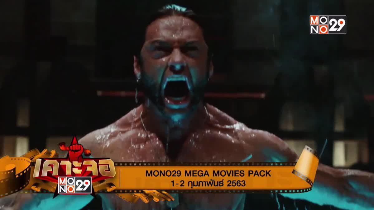[เคาะจอ 29] MONO29 MEGA MOVIES PACK 1-2 ก.พ. 2563 (01-02-63)