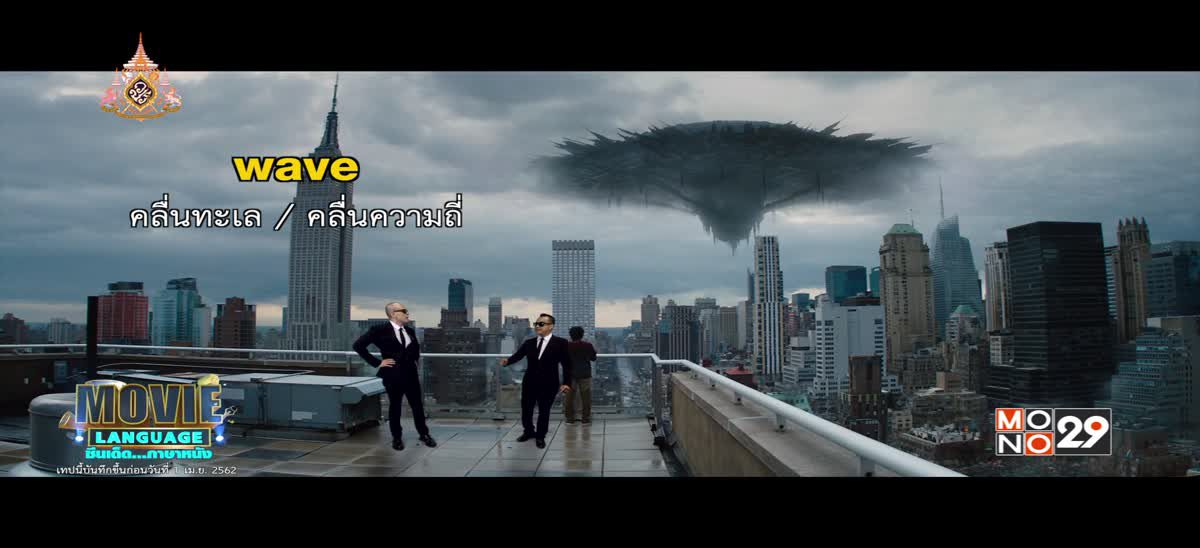 Movie Language ซีนเด็ดภาษาหนัง จากภาพยนตร์เรื่อง The 5th Wave