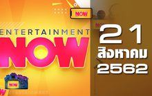 Entertainment Now Break 1 21-08-62